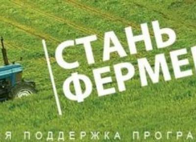 Начинающий фермер